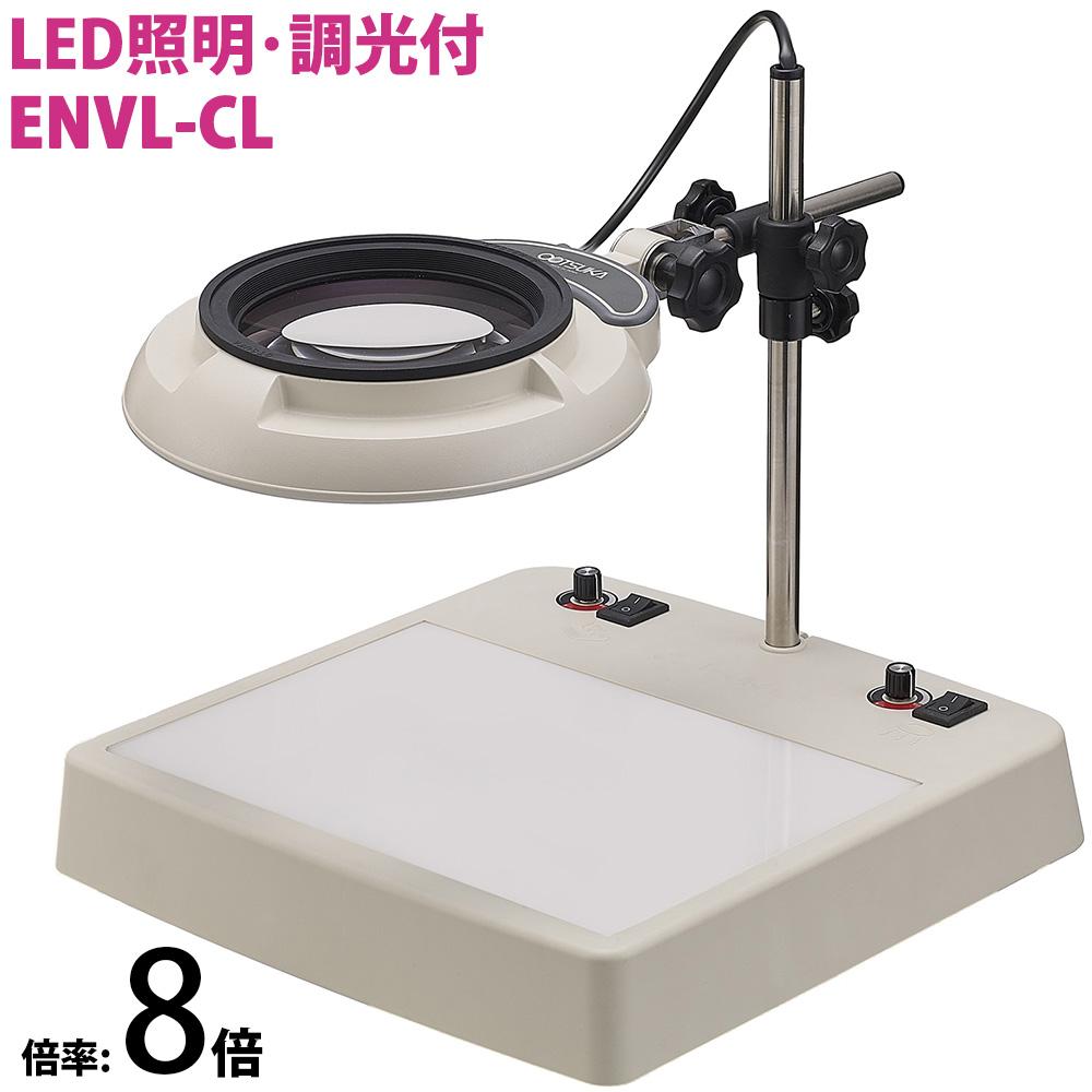 照明拡大鏡 ライトボックス インバータータイプ、調光機能付き ENVL-CL 8倍 オーツカ光学 拡大鏡 LED拡大鏡 ルーペ 検査 趣味