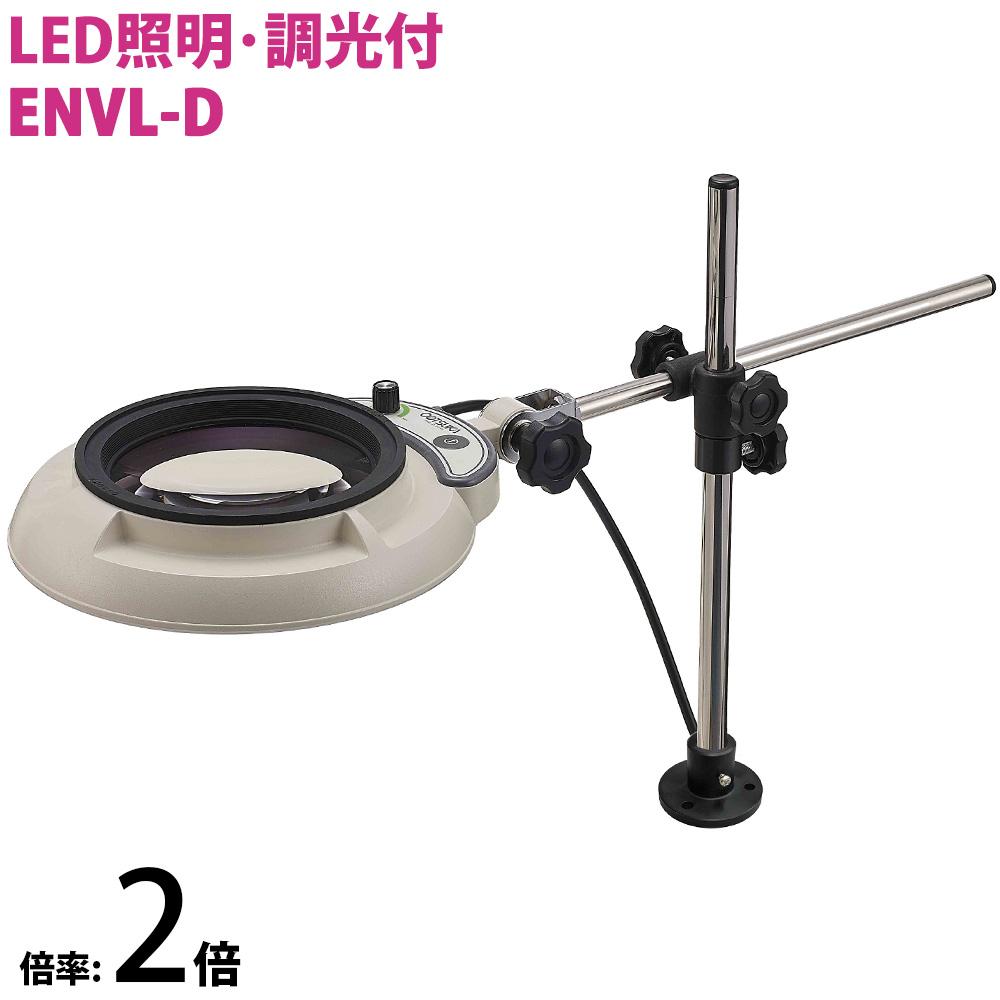 LED照明拡大鏡 ボックススタンド固定取付 明るさ調節機能付 ENVLシリーズ ENVL-D型 2倍 ENVL-D×2 オーツカ光学 拡大鏡 LED拡大鏡 ルーペ 検査 趣味
