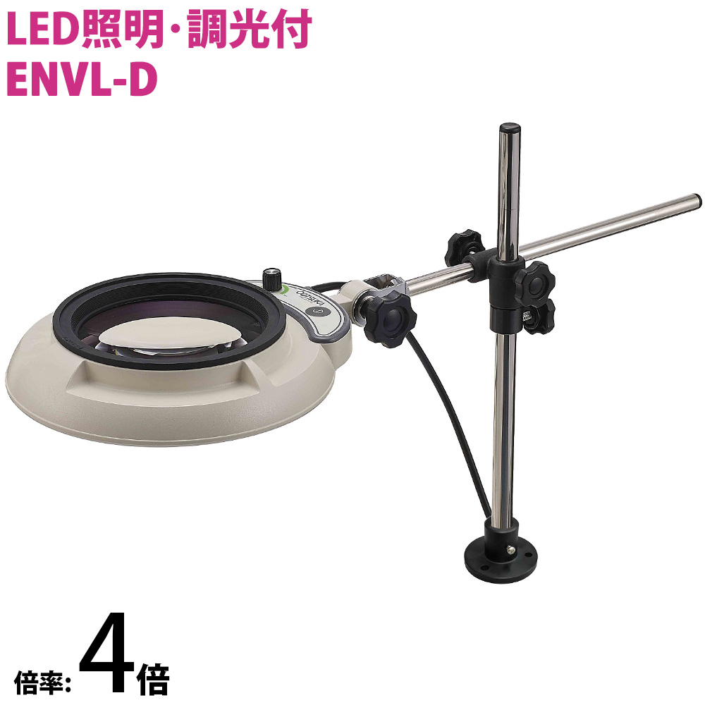 LED照明拡大鏡 ボックススタンド固定取付 明るさ調節機能付 ENVLシリーズ ENVL-D型 4倍 ENVL-D×4 オーツカ光学 拡大鏡 LED拡大鏡 ルーペ 検査 趣味