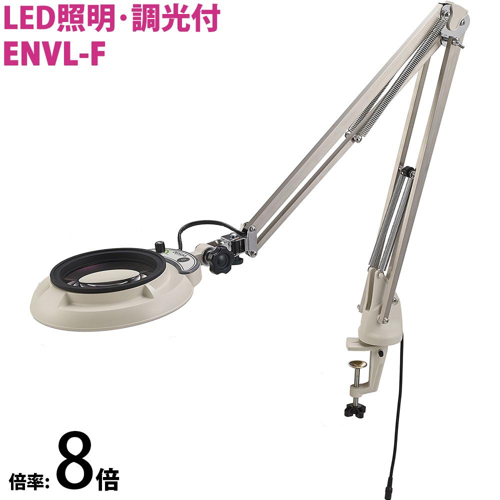 LED照明拡大鏡 フリーアーム・クランプ取付式 明るさ調節機能付 ENVLシリーズ ENVL-F型 8倍 ENVL-F×8 オーツカ光学 拡大鏡 LED拡大鏡 検査 趣味