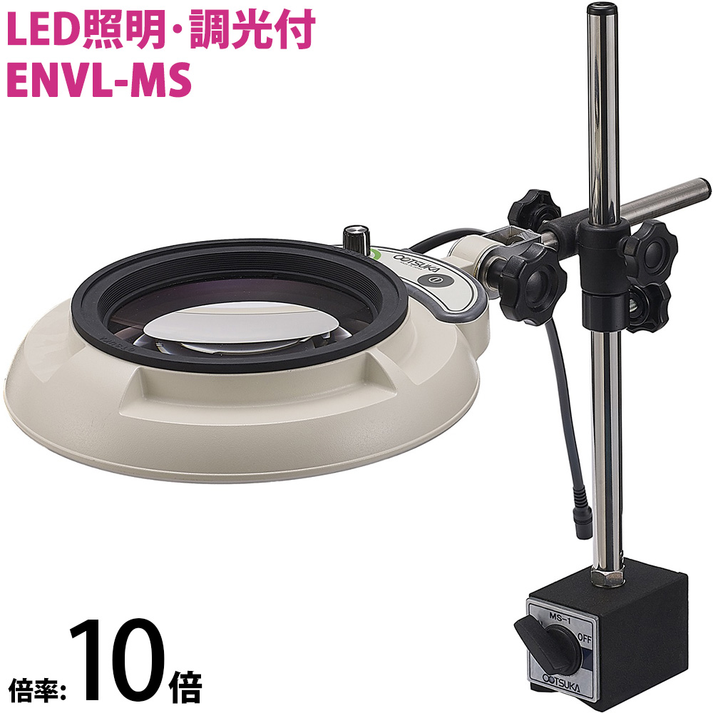 LED照明拡大鏡 マグネットスタンド取付 明るさ調節機能付 ENVLシリーズ ENVL-MS型 10倍 ENVL-MS×10 オーツカ光学 拡大鏡 LED拡大鏡 マグネット付き拡大鏡 検査 趣味