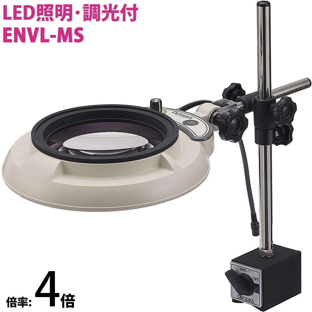 LED照明拡大鏡 マグネットスタンド取付 明るさ調節機能付 ENVLシリーズ ENVL-MS型 4倍 ENVL-MS×4 オーツカ光学 拡大鏡 LED拡大鏡 マグネット付き拡大鏡 検査 趣味