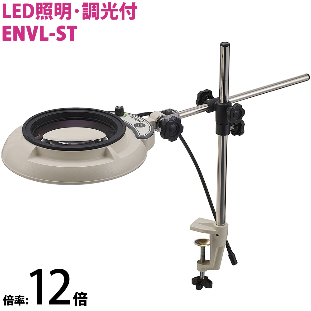 LED照明拡大鏡 クランプスタンド取付式 明るさ調節機能付 ENVLシリーズ ENVL-ST型 12倍 ENVL-ST×12 オーツカ光学 拡大鏡 LED拡大鏡 検査 趣味