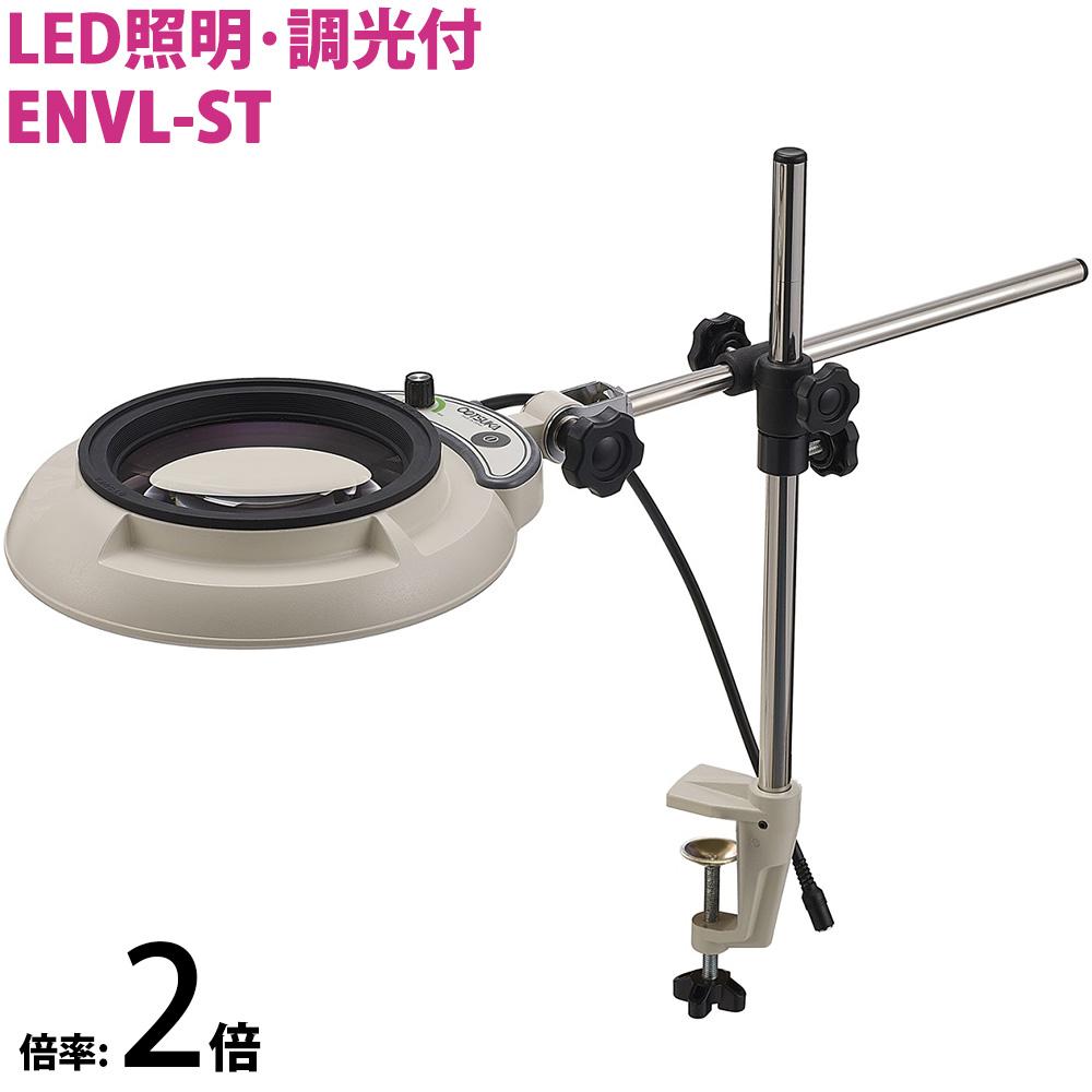 LED照明拡大鏡 クランプスタンド取付式 明るさ調節機能付 ENVLシリーズ ENVL-ST型 2倍 ENVL-ST×2 オーツカ光学 拡大鏡 LED拡大鏡 検査 趣味