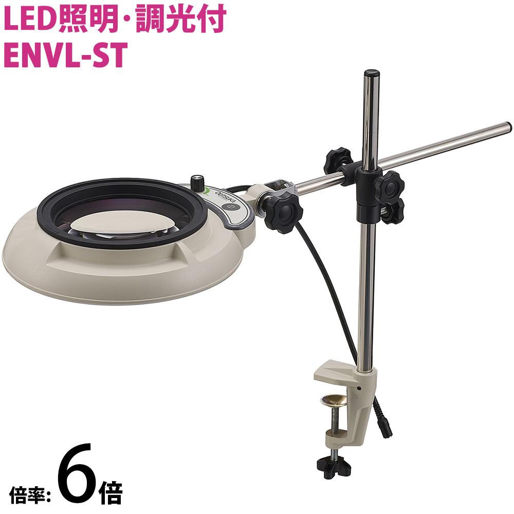 LED照明拡大鏡 クランプスタンド取付式 明るさ調節機能付 ENVLシリーズ ENVL-ST型 6倍 ENVL-ST×6 オーツカ光学 拡大鏡 LED拡大鏡 検査 趣味
