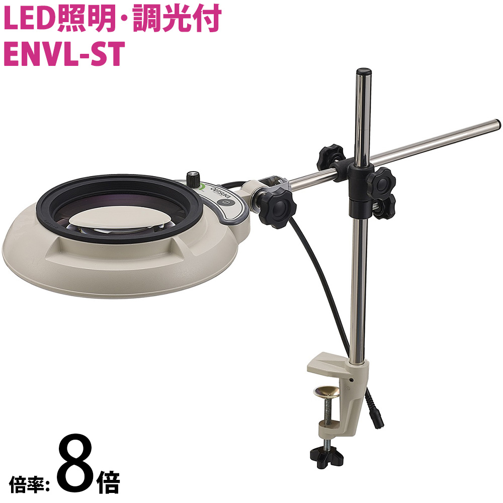 LED照明拡大鏡 クランプスタンド取付式 明るさ調節機能付 ENVLシリーズ ENVL-ST型 8倍 ENVL-ST×8 オーツカ光学 拡大鏡 LED拡大鏡 検査 趣味