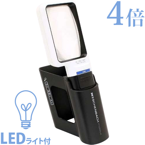 LED ワイドライトルーペ 4倍 + モベースのセット エッシェンバッハ ルーペ ライト付 led 置型 作業 検査 検品 敬老 プレゼント 虫眼鏡