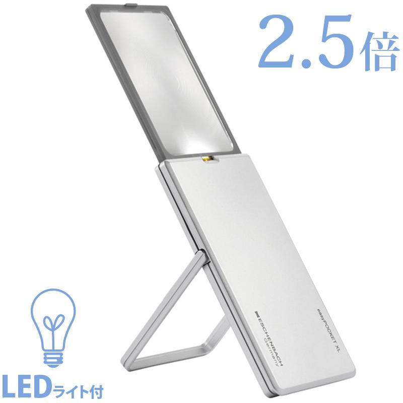 イージーポケット XL サイズ 2.5倍 スタンド付き LEDライト付 カード型 ルーペ エッシェンバッハ