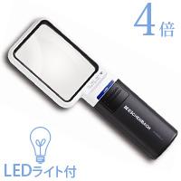 虫眼鏡 LEDライト付き 手持ちルーペ 拡大鏡 LED ワイド ライトルーペ 50×75mm 4倍 15114[mobilux LED] 1511-4