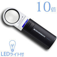虫眼鏡 LEDライト付き 拡大鏡 LED ワイド ライトルーペ 35mm 10倍 151110 拡大 ルーペ 虫めがね 観察 ギフト エッシェンバッハ