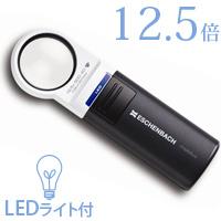 虫眼鏡 LEDライト付き 拡大鏡 LED ワイド ライトルーペ 35mm 12.5倍 1511-12 拡大 ルーペ 虫めがね 観察 ギフト