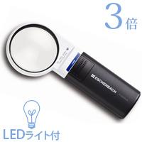 虫眼鏡 拡大鏡 LED ワイド ライトルーペ 60mm 3倍 1511-2 拡大 ルーペ 虫めがね 観察 ギフト