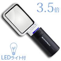 虫眼鏡 LEDライト付き 拡大鏡 LED ワイド ライトルーペ 3.5倍 1511-3
