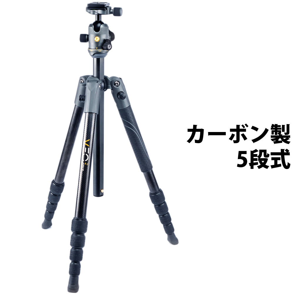 三脚 一眼レフ ビデオカメラ 軽量 コンパクト カメラ カーボン三脚 バンガード VEO 2 235CB おすすめ 軽い 一眼レフ用 カメラ三脚