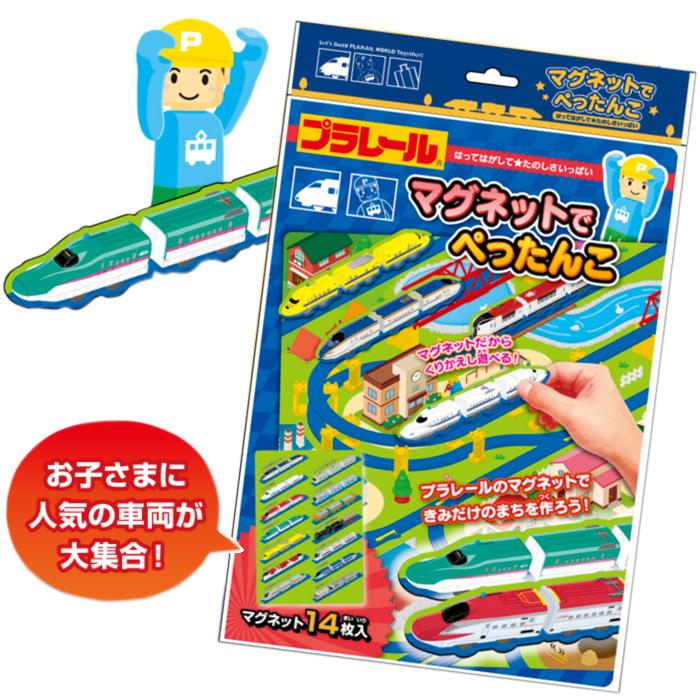 知育玩具 プラレール マグネットでぺったんこ TT-MGPF2 銀鳥産業 教育 おもちゃ マグネット絵本 電車 3歳 4歳 5歳 6歳 幼児 子供 小学生