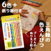 三角えんぴつ 三角鉛筆 色鉛筆 6色 くまのプーさん 色えんぴつ 文房具 Disney ディズニー 鉛筆削り付き