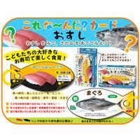 これな〜んだ?カード おすし 寿司 魚 食育 ことば カード遊び カード ゲーム 知育玩具 3歳 4歳 5歳 幼児 クイズ 学習 勉強 カードゲーム 小学生