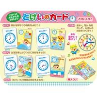 とけいのカード 知育玩具 教育 時計の読み方 はじめて おけいこ