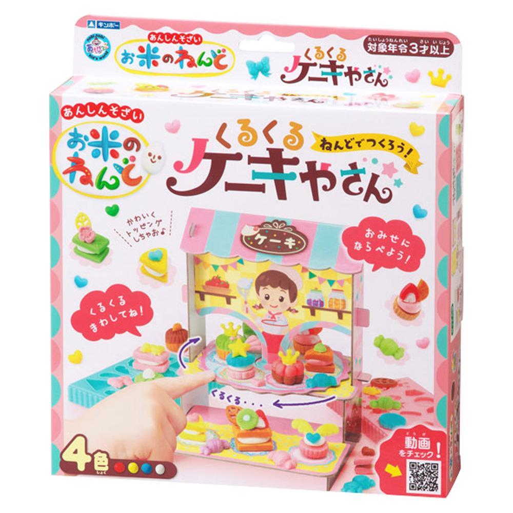 くるくるケーキやさん ケーキ屋さん お米の粘土 スイーツ 押し型 お店 おままごと ねんど おもちゃ 知育玩具 3歳 4歳 5歳 男の子 女の子 子供 夏休み 自由研究