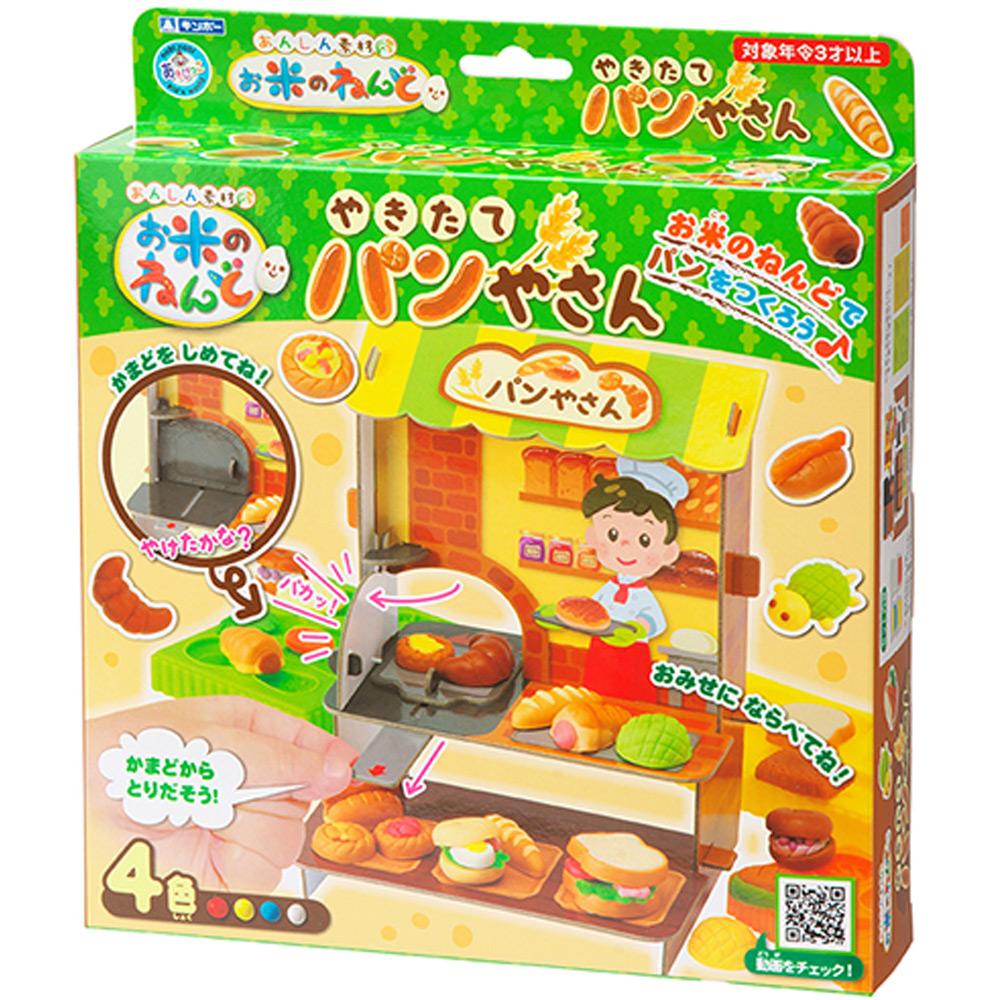 やきたてパンやさん 焼き立てパン屋さん お米の粘土 押し型 お店 おままごと ねんど おもちゃ 知育玩具 3歳 4歳 5歳 男の子 女の子 子供 夏休み 自由研究