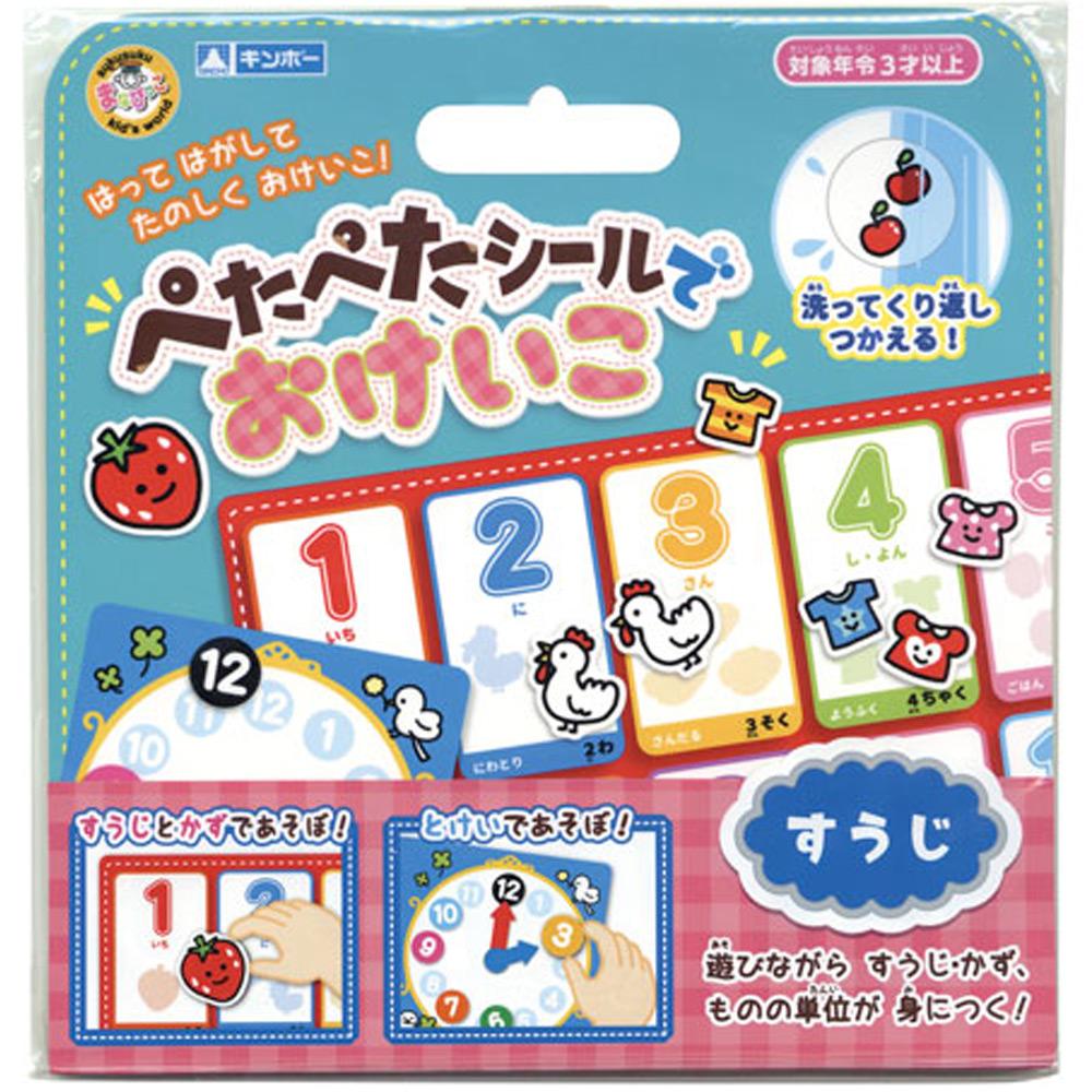 ぺたぺたシールでおけいこ数字 知育玩具 3歳 4歳 5歳 おもちゃ 幼児 子ども すうじ表 勉強 学習 練習 数 時計 時間 ものの単位 算数 遊び ゲーム