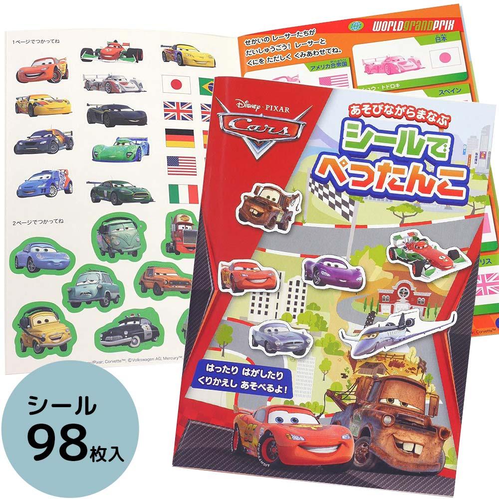 シールでぺったんこ カーズ シール おもちゃ グッズ 4歳 5歳 6歳 絵本 cars ディズニー ごほうびシール キャラクター シールブック