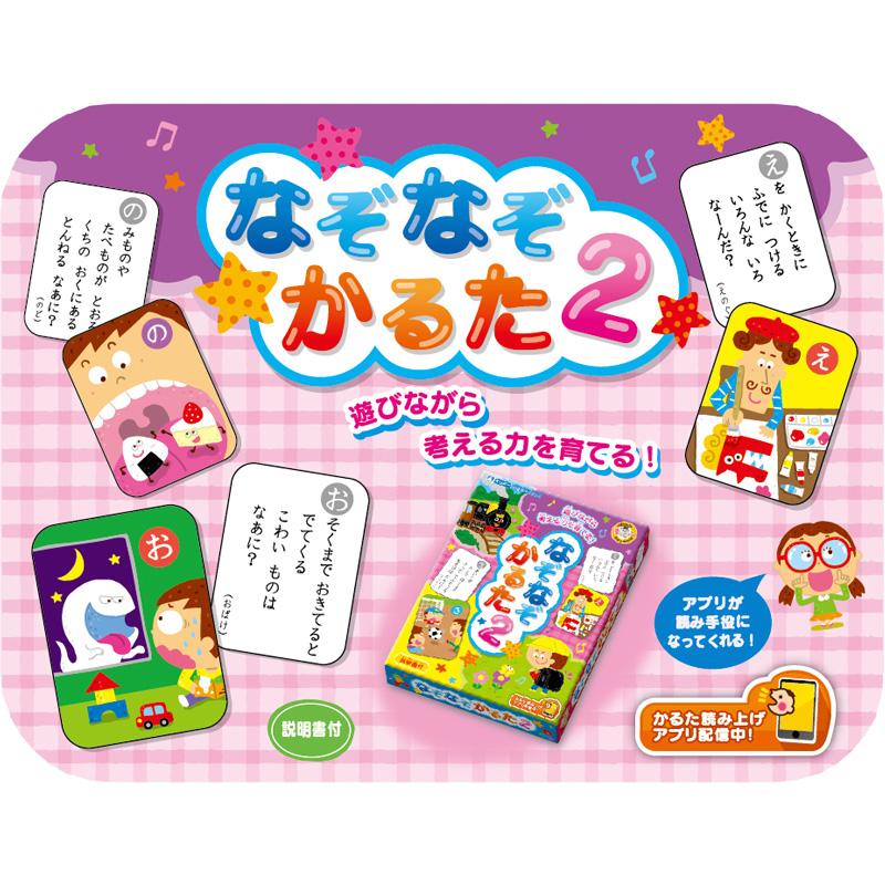 かるた 幼児 子供 カルタ カード ゲーム お正月 知育玩具 おもちゃ 3歳 4歳 5歳 なぞなぞかるた2 幼稚園 小学生 カードゲーム 小学生 読み上げ スマホ iPhone/Android対応