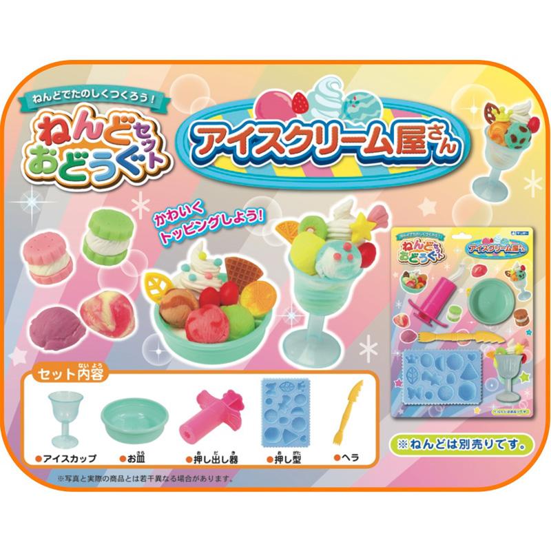 ねんどおどうぐセット 押し型 ヘラ おもちゃ アイスクリーム屋さん スイーツ 粘土工作 知育玩具 3歳 4歳 5歳 クリスマスプレゼント