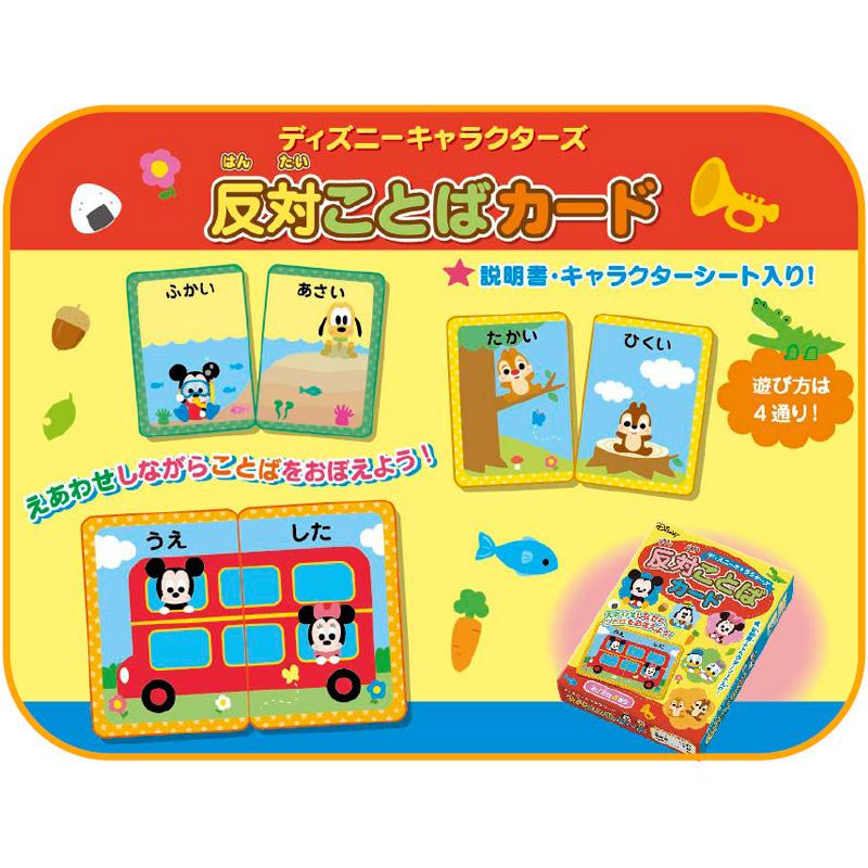 反対ことばカード 知育玩具 3歳 2歳 カード遊び 幼児 パズル ディズニーキャラクターズ 銀鳥産業 ひらがな クリスマスプレゼント