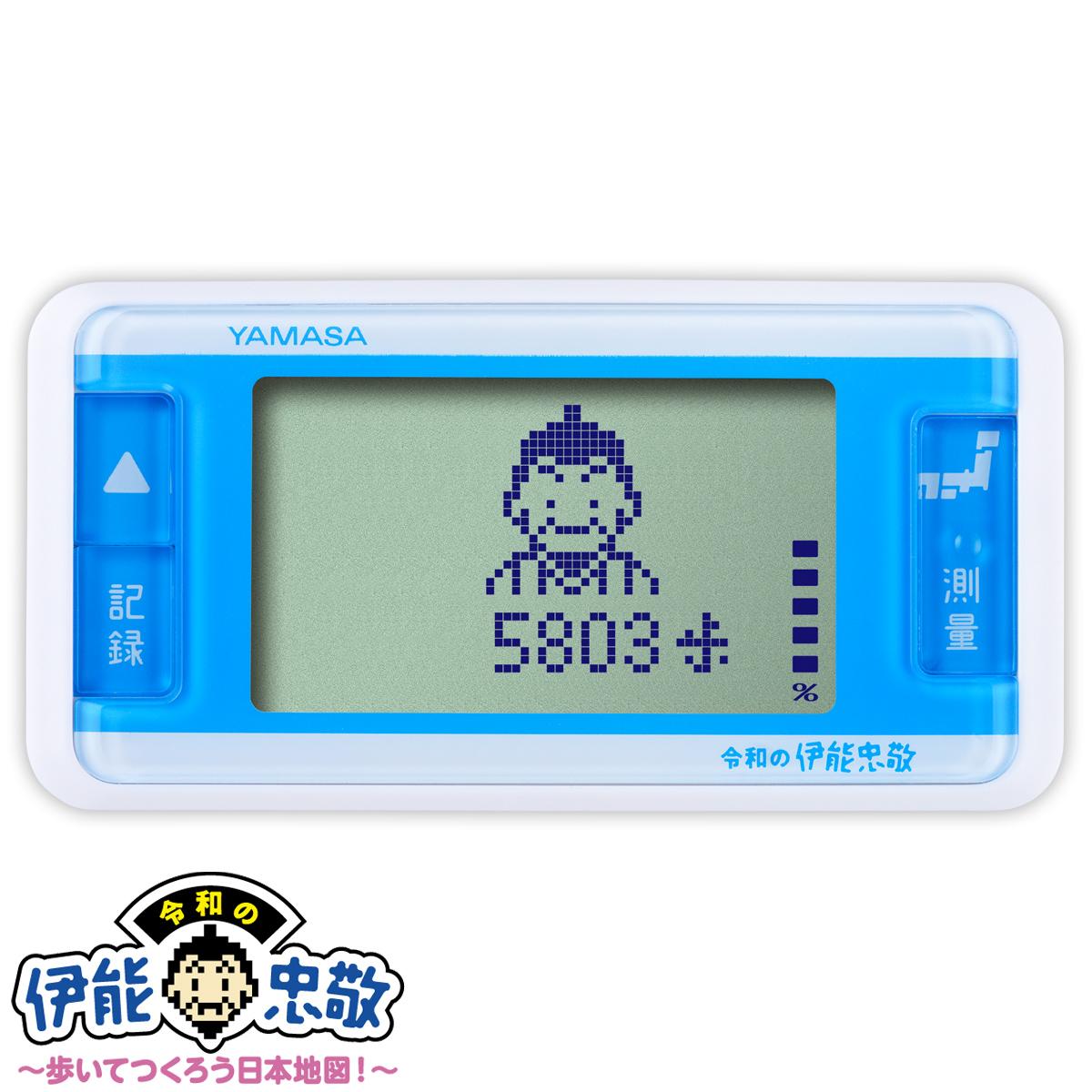 万歩計 ゲーム 歩数計 小型 ヤマサ ダイエット 平成の伊能忠敬 GK-700 3Dセンサー ポケット・バッグ用