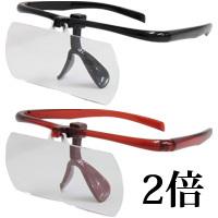双眼メガネルーペ メガネタイプ 2倍 はね上げ式 メガネの上から クリアルーペ 池田レンズ