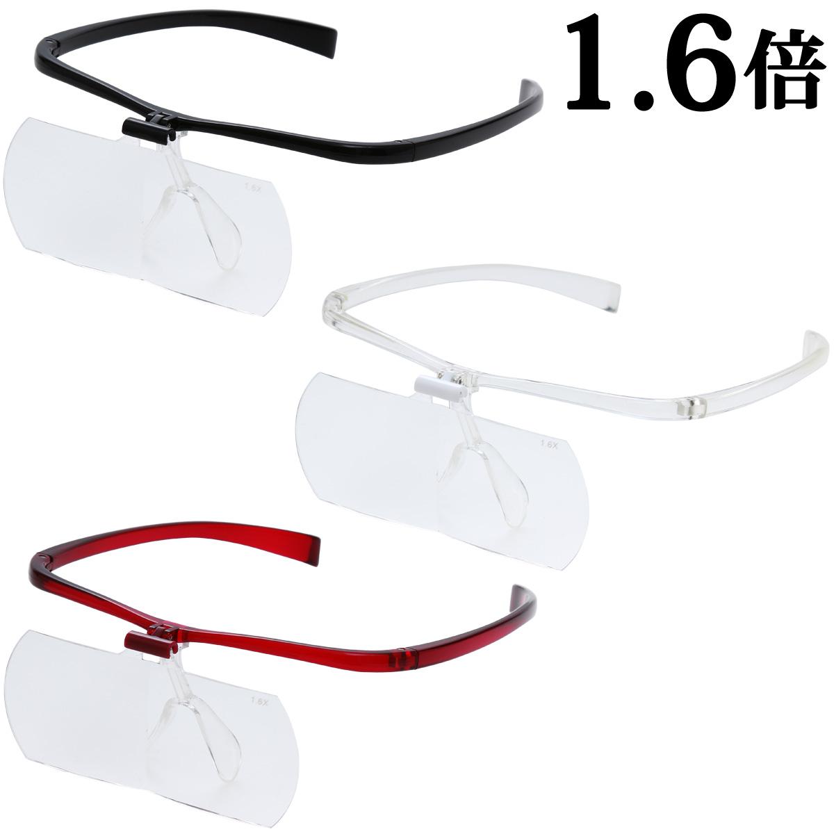 双眼メガネルーペ メガネタイプ 1.6倍 HF-60D 跳ね上げ メガネの上から クリアルーペ 手芸 読書 模型 拡大鏡 まつげエクステ 池田レンズ