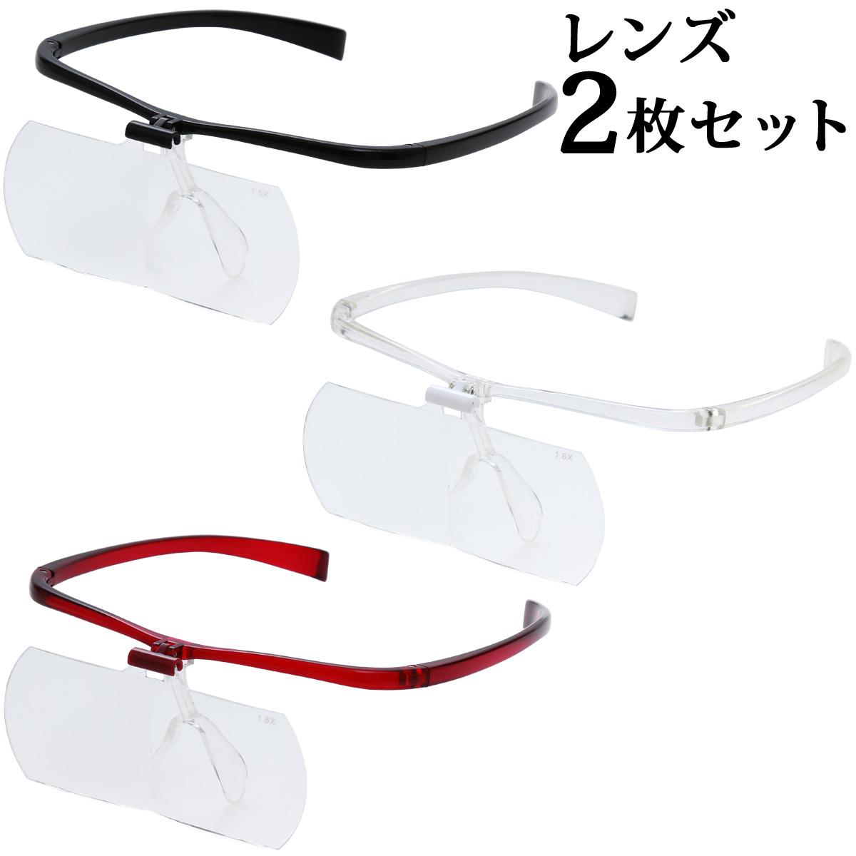 双眼メガネルーペ メガネタイプ 1.6倍 2倍 レンズ2枚セット HF-60DE 跳ね上げ メガネの上から クリアルーペ 手芸 拡大鏡 読書 模型 まつげエクステ 池田レンズ