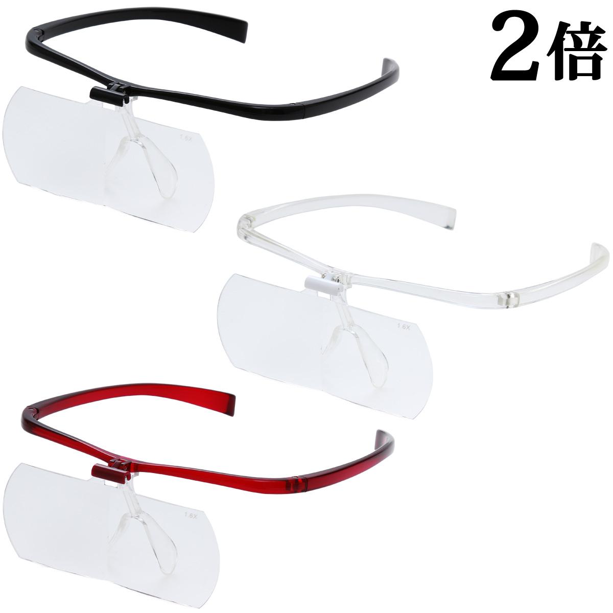 双眼メガネルーペ メガネタイプ 2倍 HF-60E メガネ型ルーペ