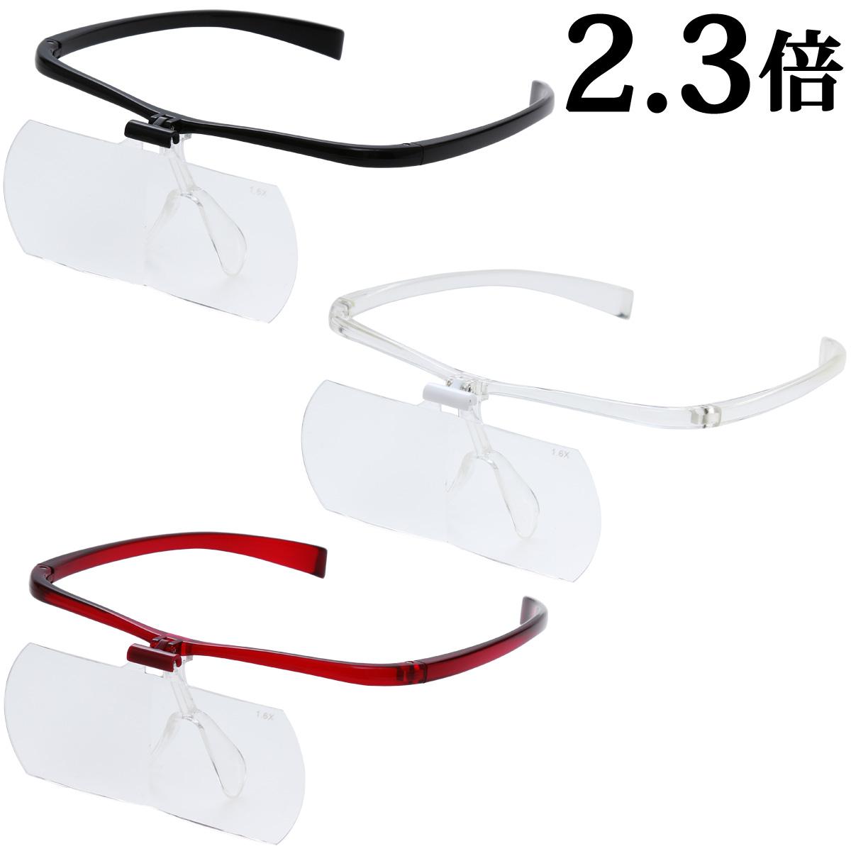 双眼メガネルーペ メガネタイプ 2.3倍 HF-60F 跳ね上げ メガネの上から クリアルーペ 手芸 拡大鏡 読書 模型 まつげエクステ 池田レンズ