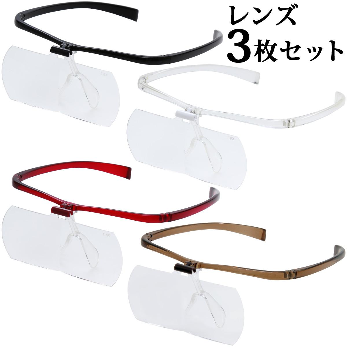 双眼メガネルーペ メガネタイプ 1.6倍 2倍 2.3倍 レンズ3枚セット HF-61DEF メガネ型ルーペ 跳ね上げ メガネの上から クリアルーペ 手芸 拡大鏡 まつげエクステ まつげエクステ 池田レンズ アウトレット