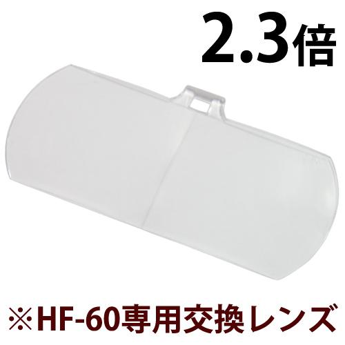 双眼メガネルーペ 交換レンズ HF-F1 2.3倍 HF-60 HF-61用 手芸用ルーペ [裁縫] はね上げ式 ビーズ ネイル エクステ クリアルーペ 手芸 模型 拡大鏡?虫眼鏡 メガネ型ルーペ