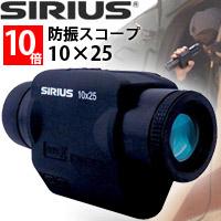 防振スコープ シリウス10×25 10倍 SIRIUS 単眼鏡 揺れ 手振れ補正 海上 監視 船舶 船 スポーツ観戦 競艇