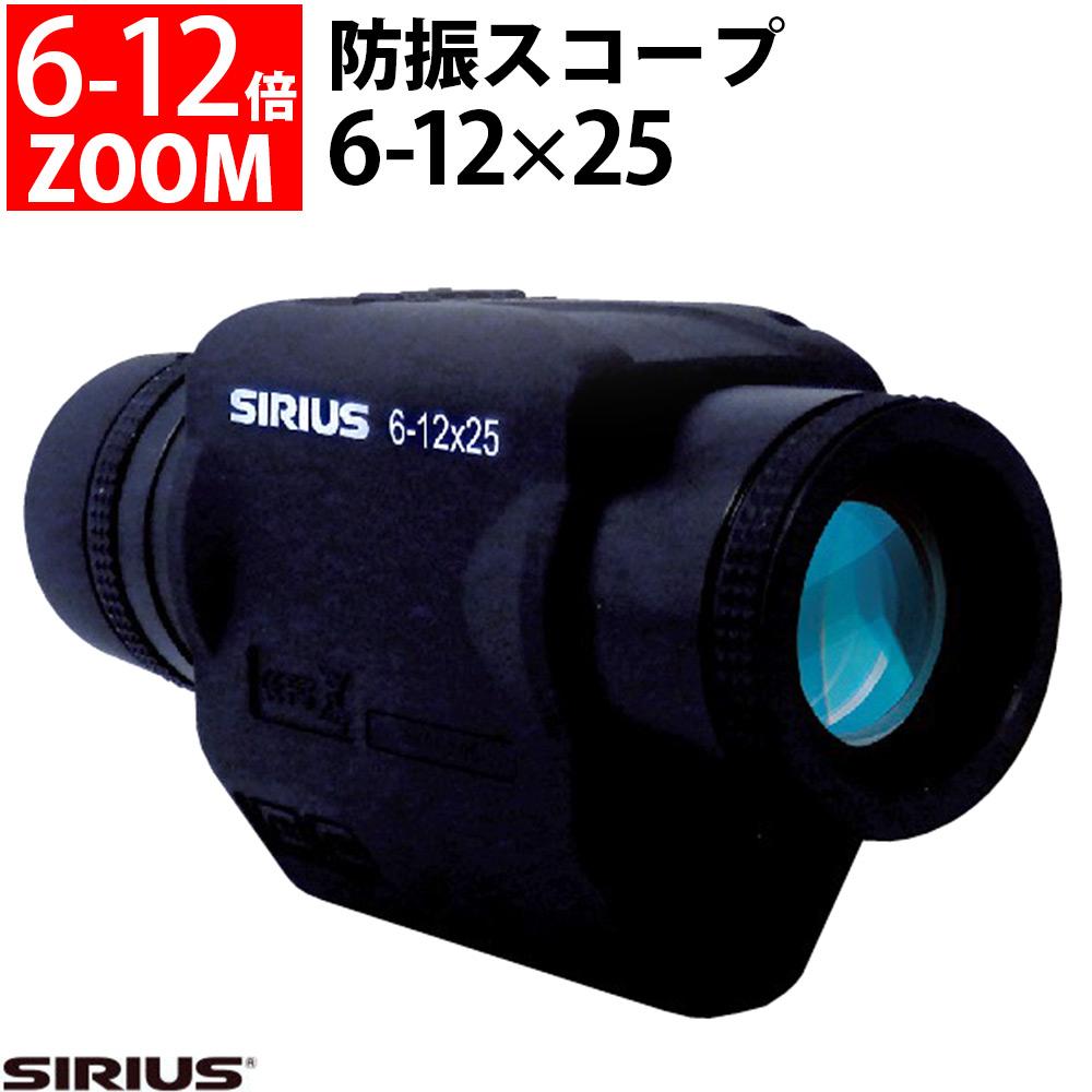 防振スコープ シリウス 6-12×25 6倍-12倍 ズーム SIRIUS 単眼鏡 揺れ 手振れ補正 海上 監視 船舶 船 スポーツ観戦 競艇