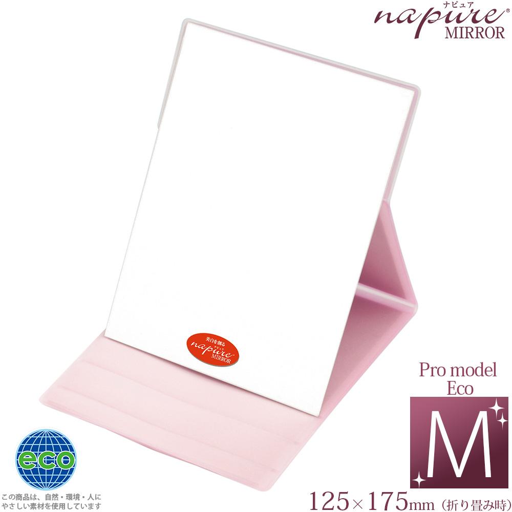 ナピュア プロモデル 角度調整3段付き折立ミラー エコ・ピンク(M) HP-60