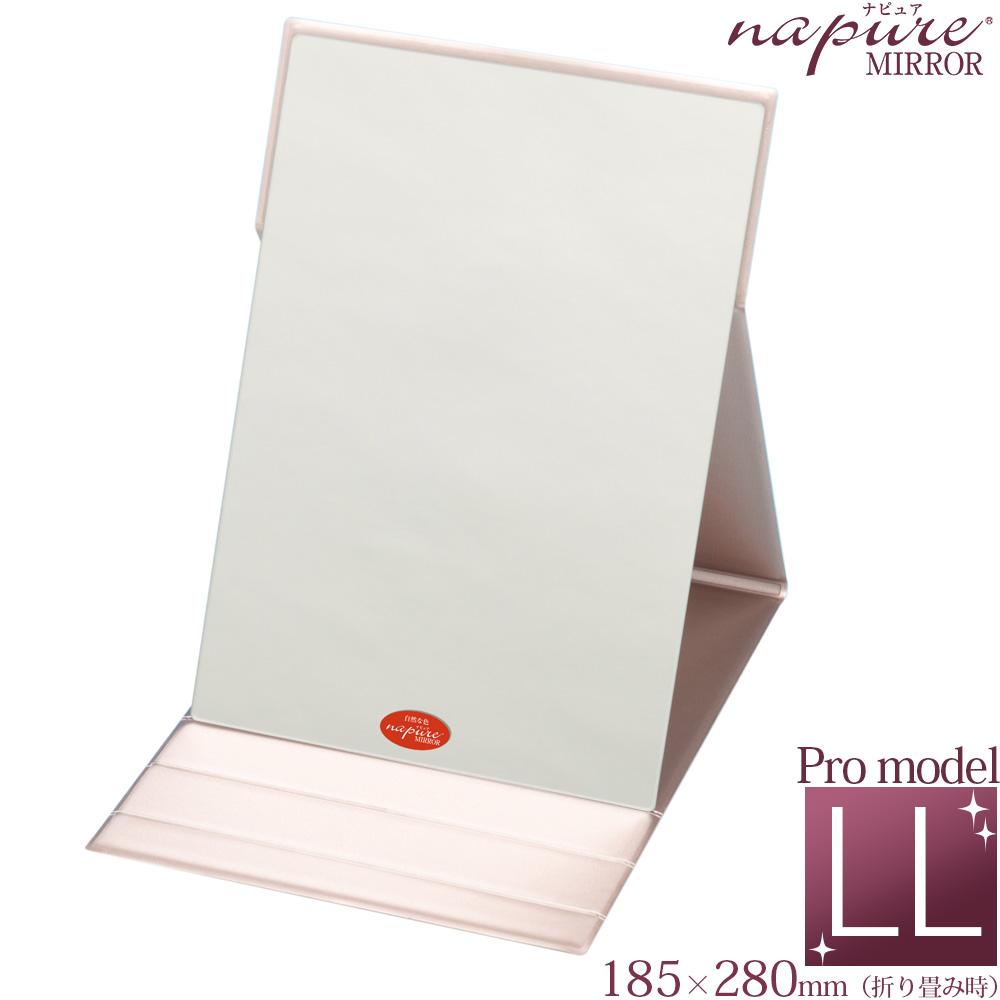 ナピュア プロモデル 折立ミラーLL 大 折りたたみミラー HP-38 堀内鏡 鏡 ミラー ナピュアミラー メイク 化粧 顔全体が映る