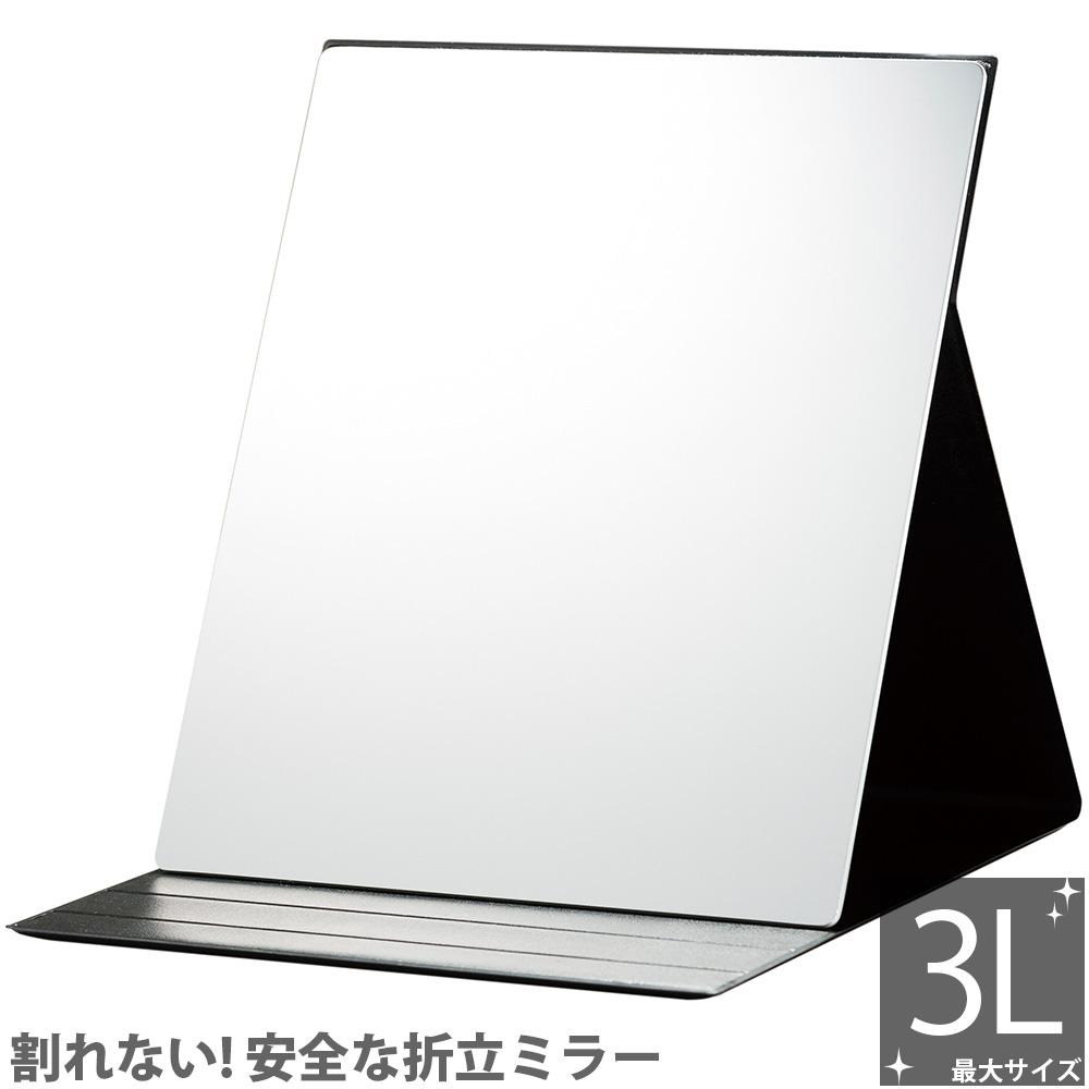 いきいきミラー折立 3Lサイズ IK-03 堀内鏡 ミラー 鏡 化粧 メイク ミラー