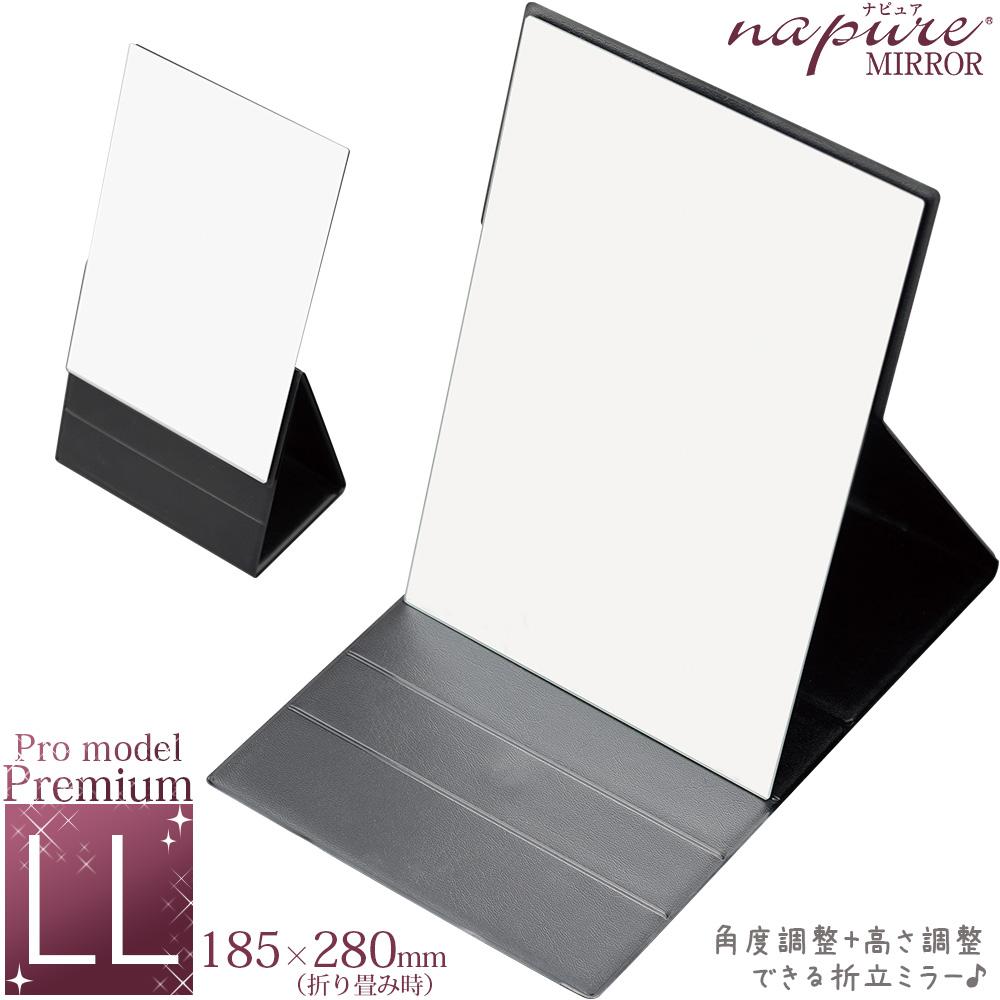 ナピュアミラー プロモデル折立 プレミアム LL HP-90 スタンド 折立 メイク 鏡 卓上 高さ調節 折りたたみ
