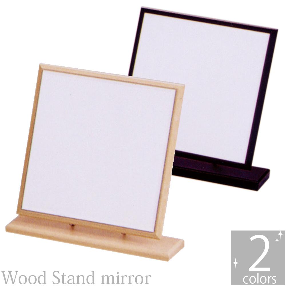 卓上ミラー 木製 スタンドミラー 卓上 [鏡] ウッド 角型 H-301