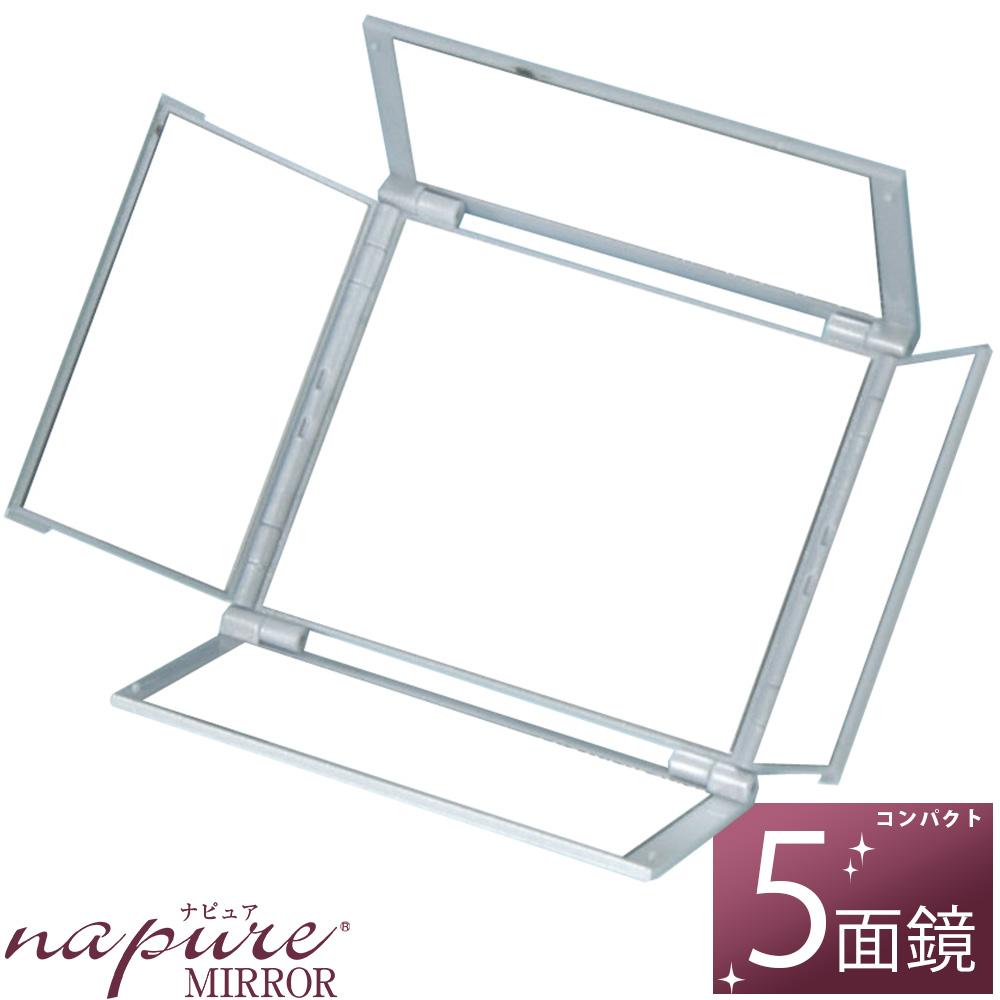 鏡 折りたたみ コンパクトミラー 5面鏡 [鏡] 角型 HA-6 ナピュアミラー 鏡 ミラー 化粧 メイク コンパクトミラー 堀内鏡工業