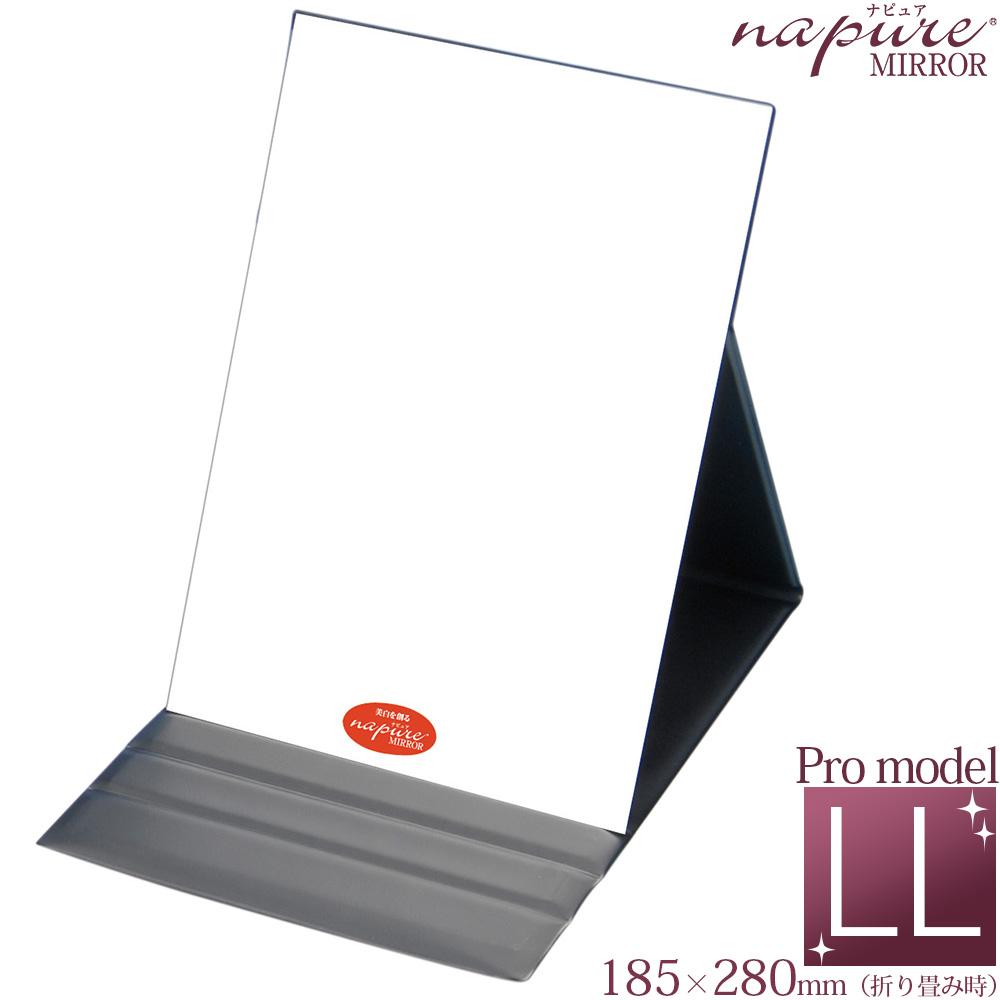 スタンドミラー [鏡] 卓上ミラー 折立ミラー エコ [LL] HP-52 角型 ナピュアミラー プロモデル