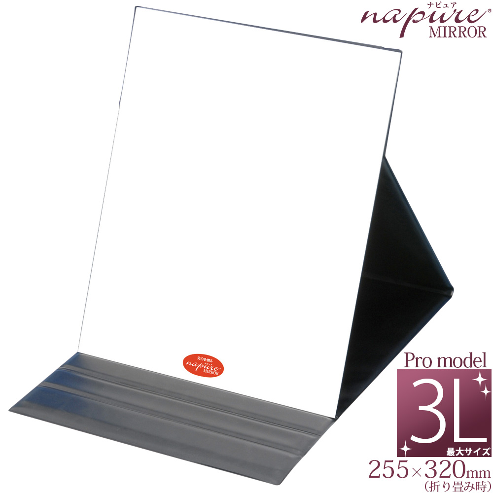 スタンドミラー 卓上ミラー 折立ミラー エコ [3L] HP-53[鏡] 角型 ナピュアミラー プロモデル