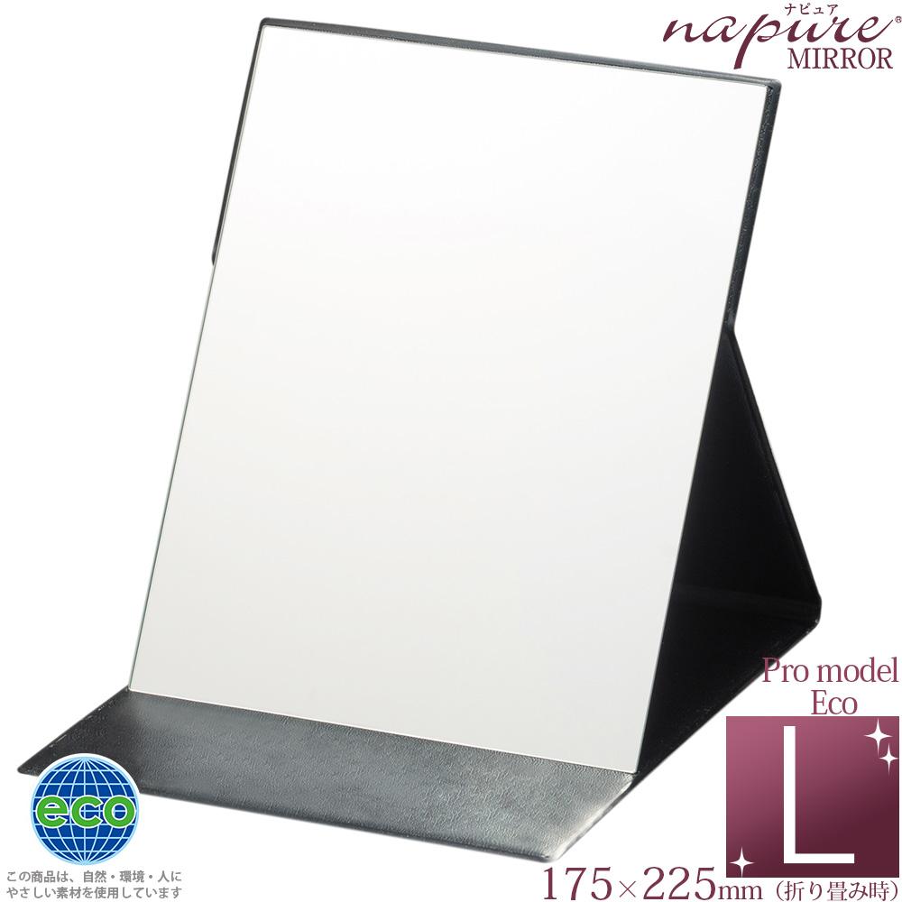 折立ミラー エコ [L] HP-51 ナピュアミラー プロモデル 鏡 かがみ 卓上鏡 スタンドミラー ナピュアミラー 特許取得 毛穴 シミ シワ メイク プロ仕様 堀内鏡工業