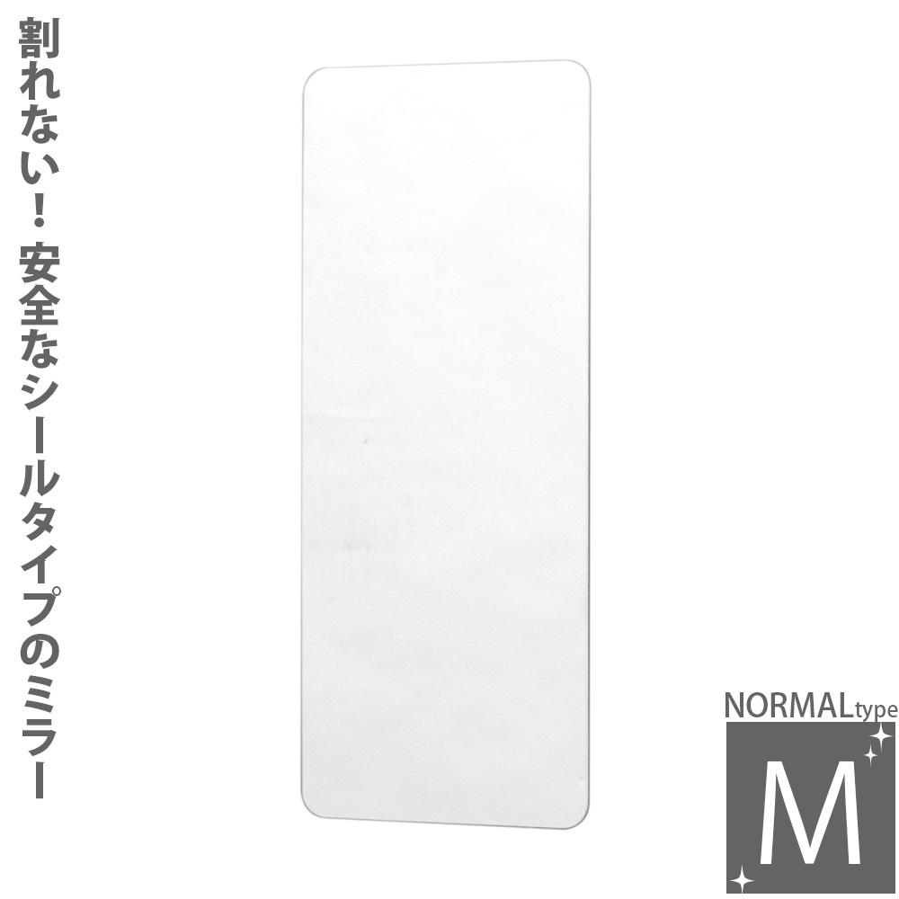 割れない鏡 [ミラー] 安心・安全 フィルム・シールタイプ スペースミラー [ノーマルタイプM] SM-02 ステッカーミラー ウォ-ルミラ- 鏡 姿見 シール 貼れる 剥がせる 堀内鏡工業