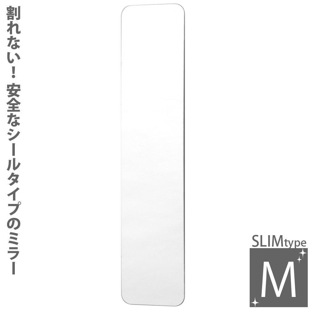 割れない鏡 [ミラー] 安心・安全 フィルム・シールタイプ スペースミラー [スリムタイプM] SM-05 ステッカーミラー ウォ-ルミラ- 鏡 姿見 シール 貼れる 剥がせる